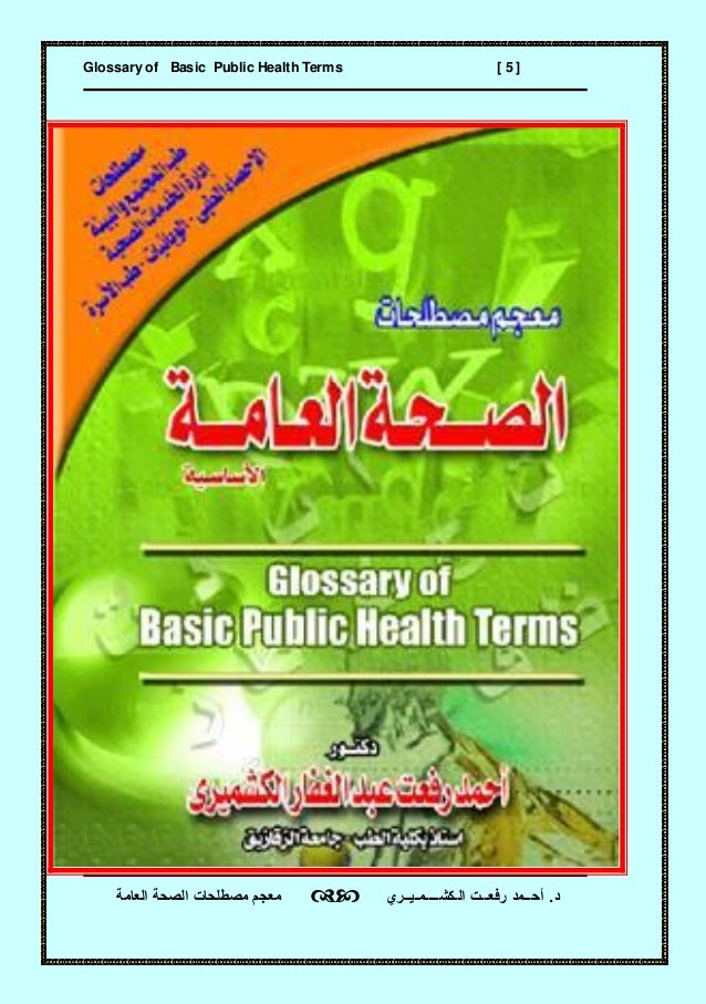 Glossary of Basic Public Health Terms                        ]5 [    معجم مصطلحات الصحة العامة         د . ...