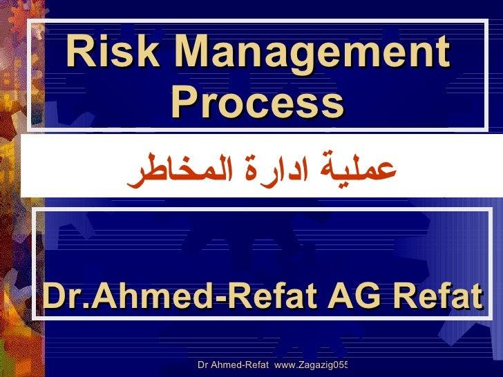 Risk Management Process عملية ادارة المخاطر Dr.Ahmed-Refat AG Refat