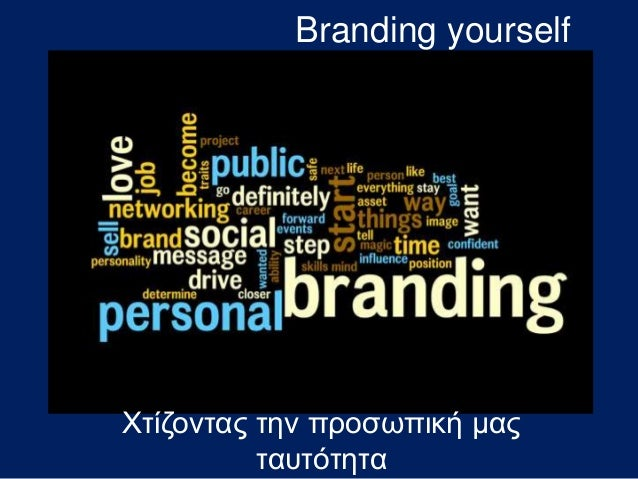 Χτίζοντας την προσωπική μας ταυτότητα Branding yourself