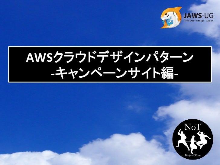 AWSクラウドデザインパターン    -‐キャンペーンサイト編-‐