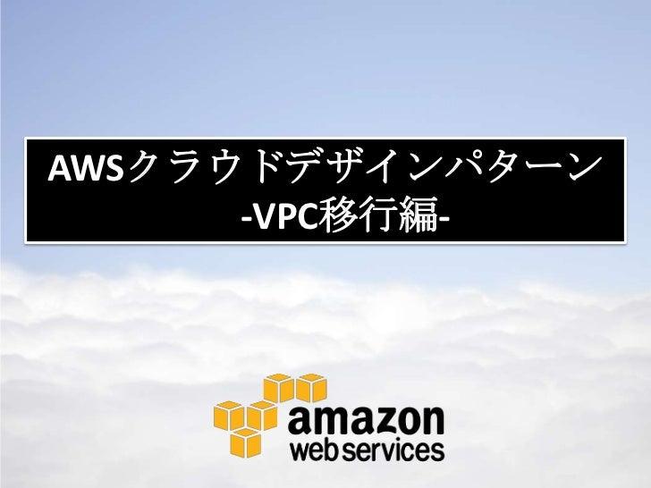 AWSクラウドデザインパターン      -VPC移行編-