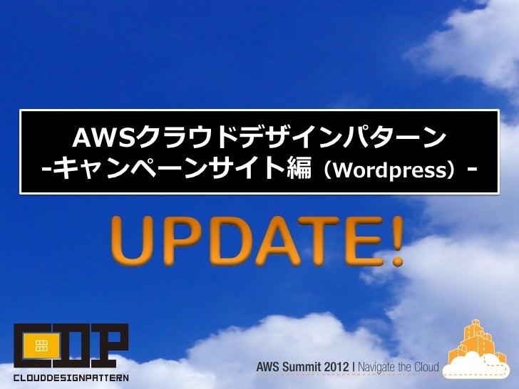 AWSクラウドデザインパターン-‐‑‒キャンペーンサイト編(Wordpress)-‐‑‒