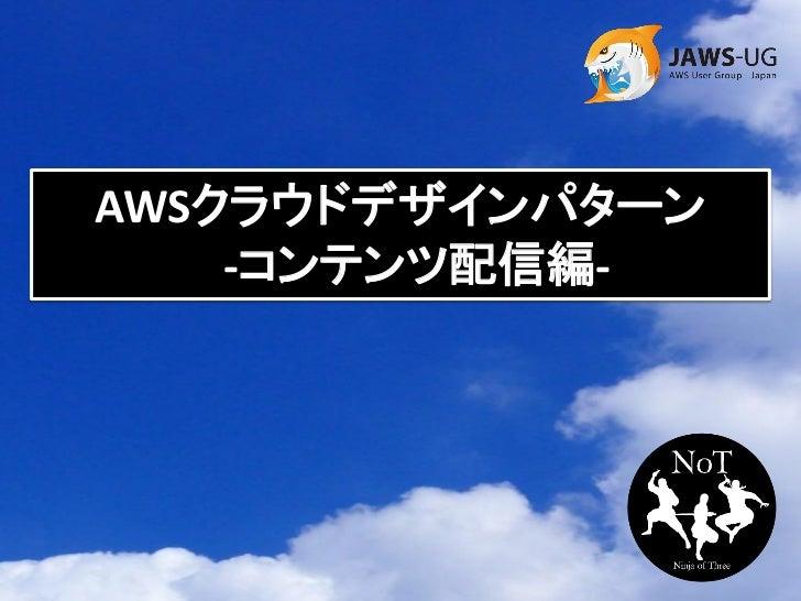 AWSクラウドデザインパターン    -コンテンツ配信編-