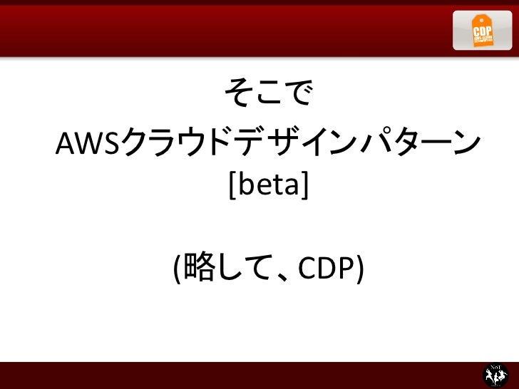 そこでAWSクラウドデザインパターン       [beta]    (略して、CDP)