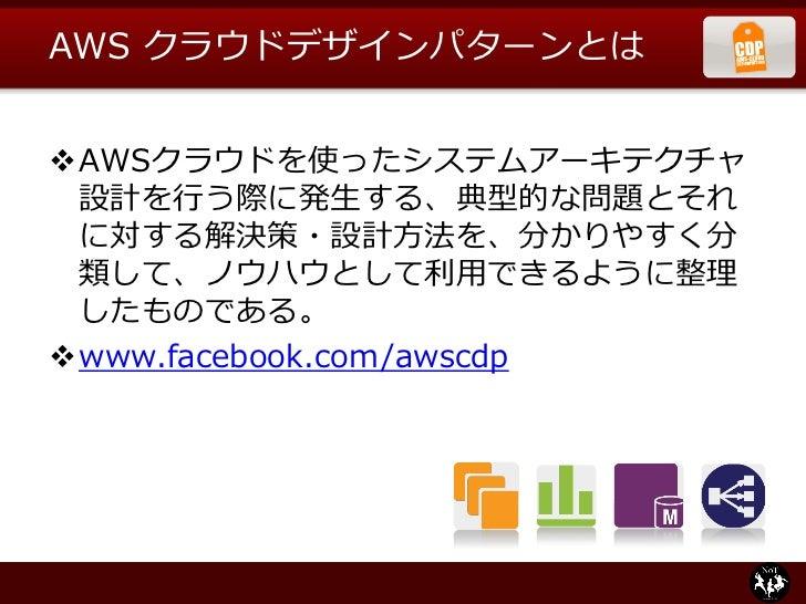 AWS クラウドデザインパターンとはAWSクラウドを使ったシステムアーキテクチャ 設計を行う際に発生する、典型的な問題とそれ に対する解決策・設計方法を、分かりやすく分 類して、ノウハウとして利用できるように整理 したものである。www.f...