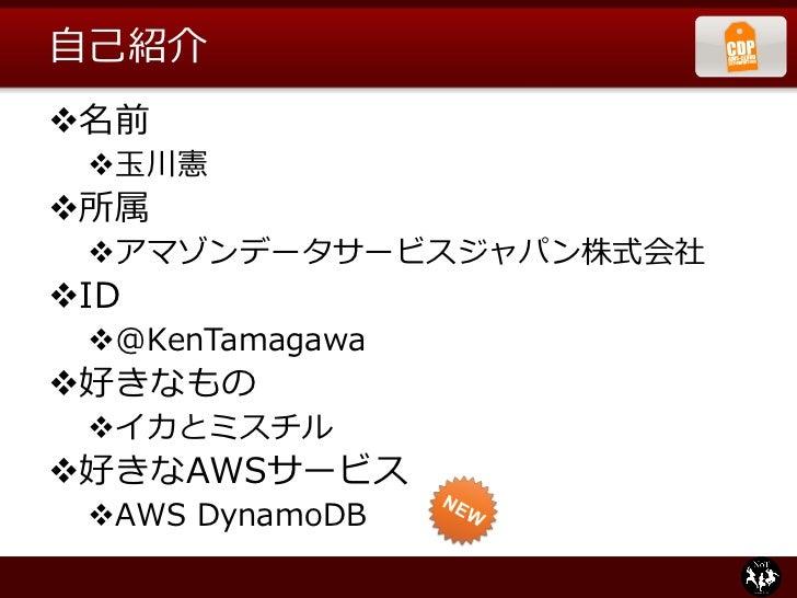 自己紹介名前 玉川憲所属 アマゾンデータサービスジャパン株式会社ID @KenTamagawa好きなもの イカとミスチル好きなAWSサービス AWS DynamoDB