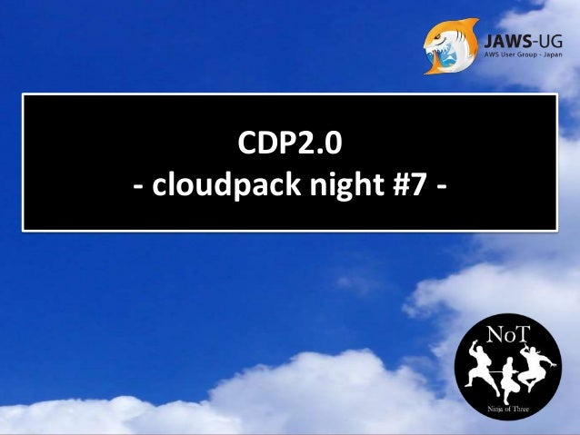CDP2.0 - cloudpack night #7 -