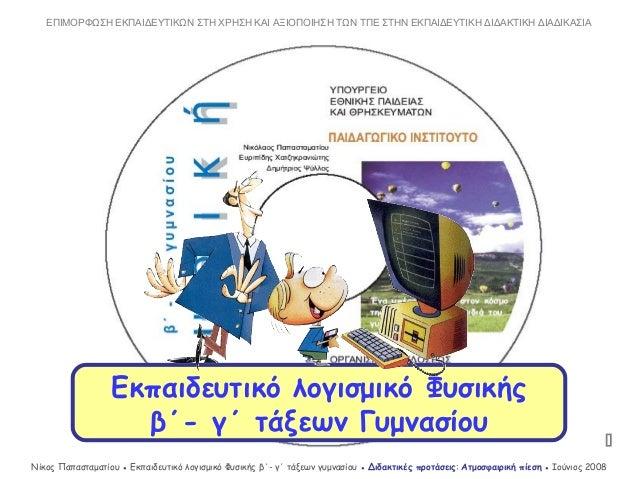 Ατμοσφαιρική πίεση Slide 2