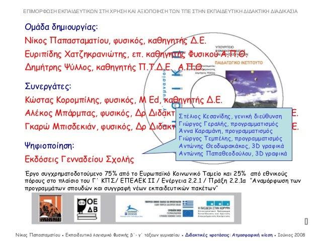 Ατμοσφαιρική πίεση Slide 3