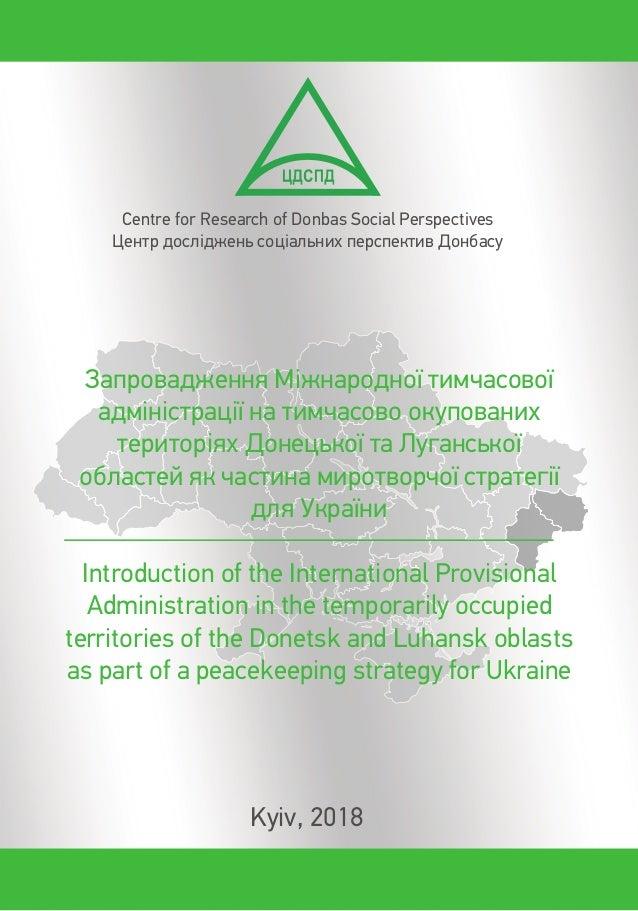 Запровадження Міжнародної тимчасової адміністрації на тимчасово окупованих територіях Донецької та Луганської областей як ...