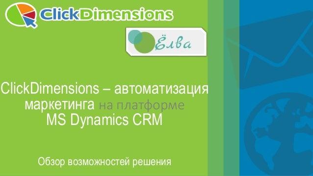 www.clickdimensions.com | +1 888.214.4228 | sales@clickdimensions.com ClickDimensions – автоматизация маркетинга на платфо...