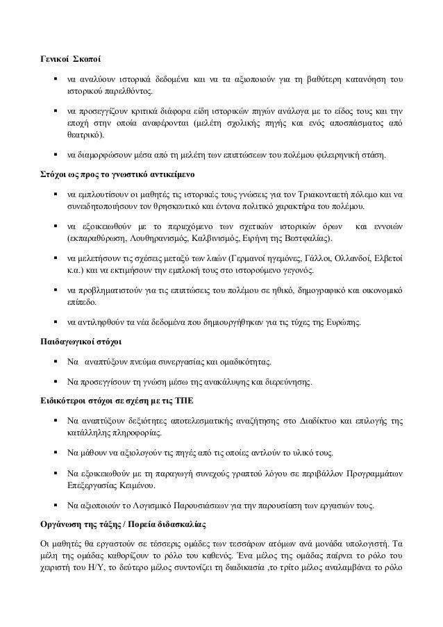 Σχέδιο μαθήματος  - τριακονταετής πόλεμος Slide 2