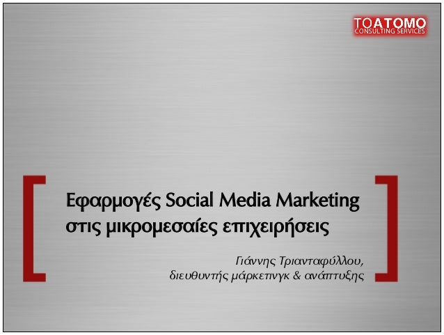 Εφαρμογές Social Media Marketing στις μικρομεσαίες επιχειρήσεις °È¿ÓÓ˘ ΤÚÈ·ÓٷʇÏÏÔ˘,‰È¢ı˘ÓÙ‹˜ Ì¿ÚÎÂÙÈÓÁÎ & ·Ó¿πÙ...