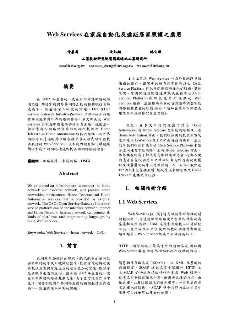 Web Services 在家庭自動化及遠距居家照護之應用                         涂嘉壽                         沈鈺翔                    林文瑋              ...