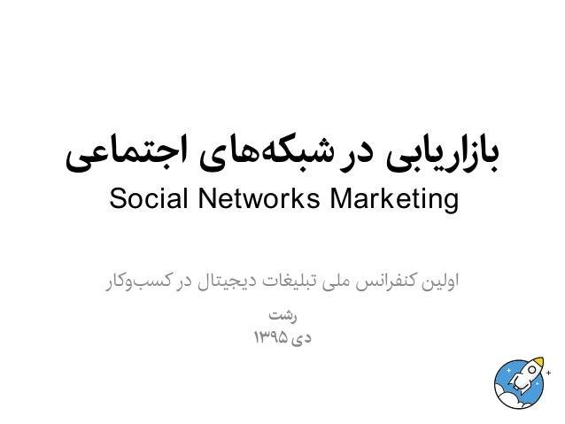 اﺟﺘﻤﺎ ﻫﺎیﺷﺒﮑﻪدر ارﯾﺎﺑﯽزﺑﺎﻋﯽ Social Networks Marketing ﮐﺴ در دﯾﺠﯿﺘﺎل ﺗﺒﻠﯿﻐﺎت ﻣﻠﯽ ﮐﻨﻔﺮاﻧﺲ اوﻟﯿﻦ...