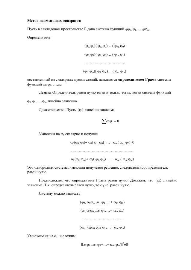 Метод наименьших квадратов Пусть в эвклидовом пространстве E дана система функций 0, 1, …,m Определитель (0, 0)( 1...