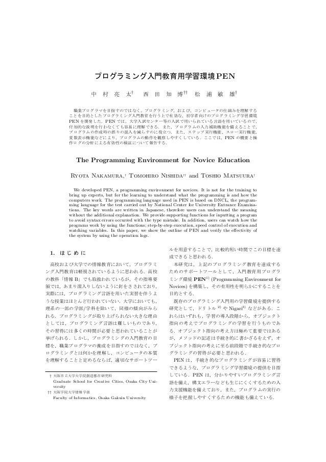 プログラミング入門教育用学習環境 PEN                     中     村 亮         太†      西 田 知           博††     松 浦        敏     雄†           職...