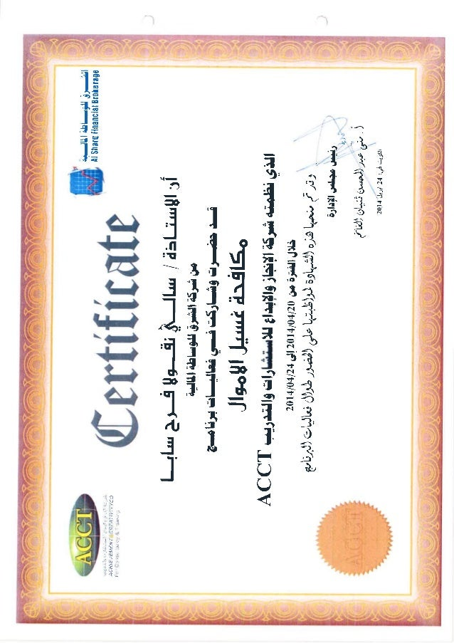anti money laundering certificate