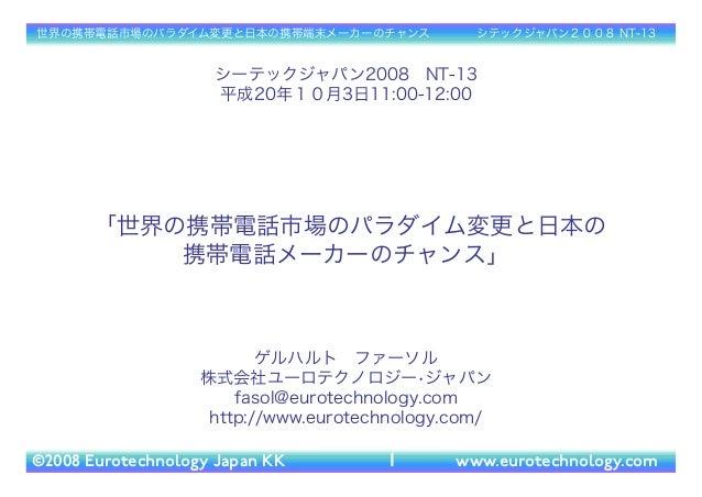 世界の携帯電話市場のパラダイム変更と日本の携帯端末メーカーのチャンスシテックジャパン2008 NT-13 JCOMM - Japan's Telecom Markets March 21, 2006!  シーテックジャパン2008 NT...
