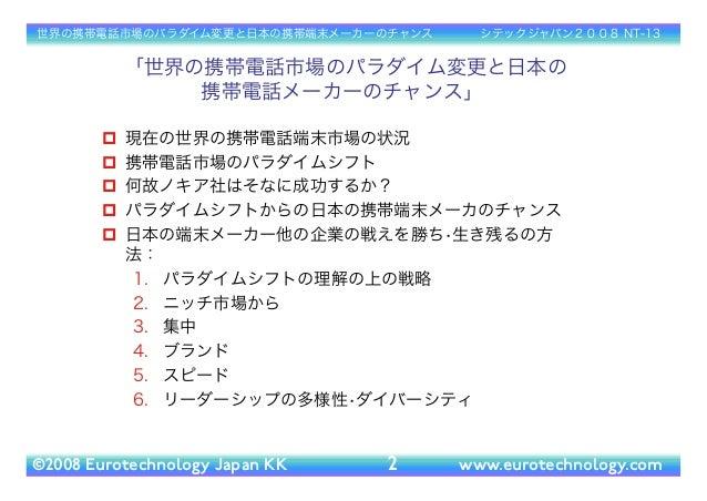 世界の携帯電話市場のパラダイム変更と日本の Slide 2