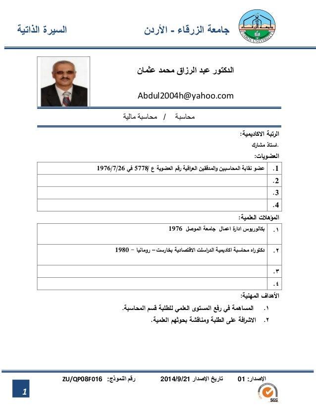 نموذج سيرة ذاتية عربي لاعضاء الهيئة التدريسية1