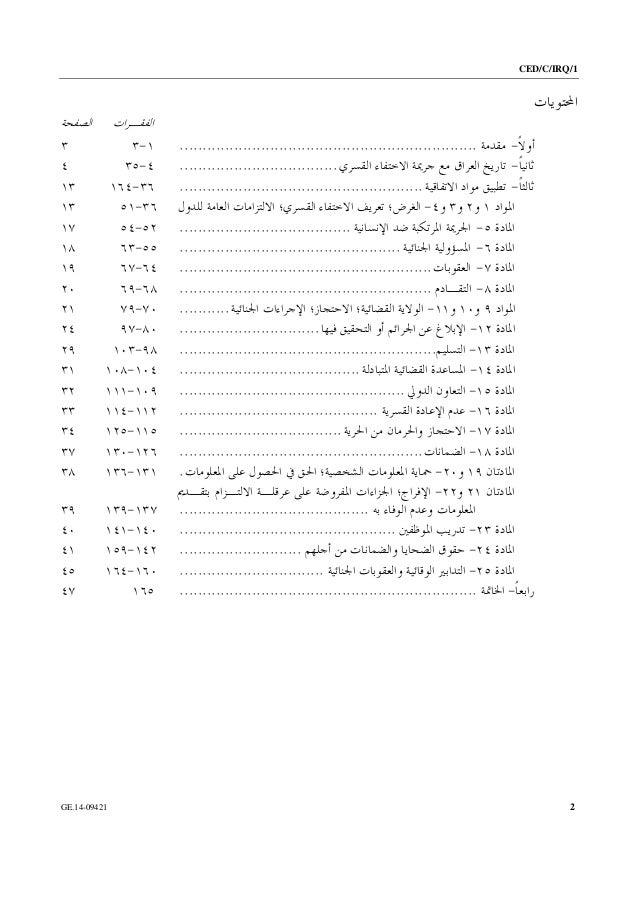 Ced c-irq-1 arالاتفاقية الدولية لحماية جميع Slide 2