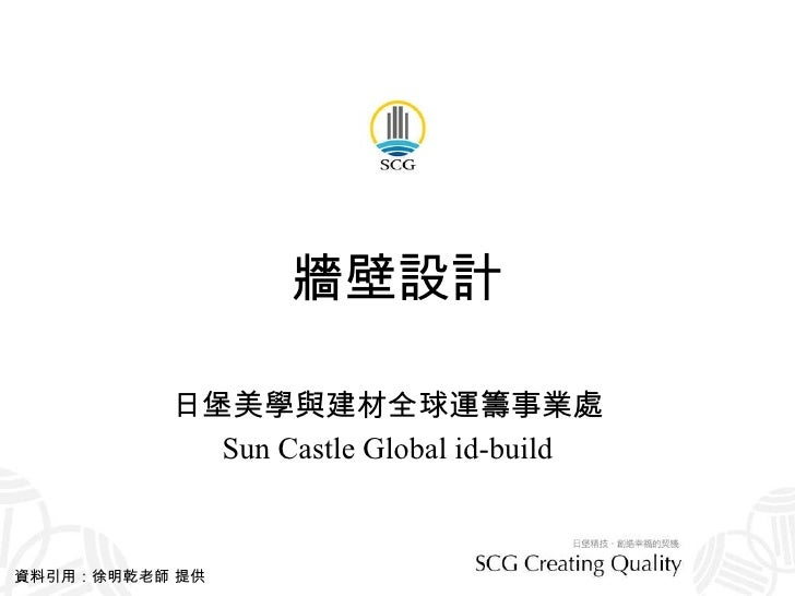 牆壁設計 日堡美學與建材全球運籌事業處 Sun Castle Global id-build 資料引用:徐明乾老師 提供