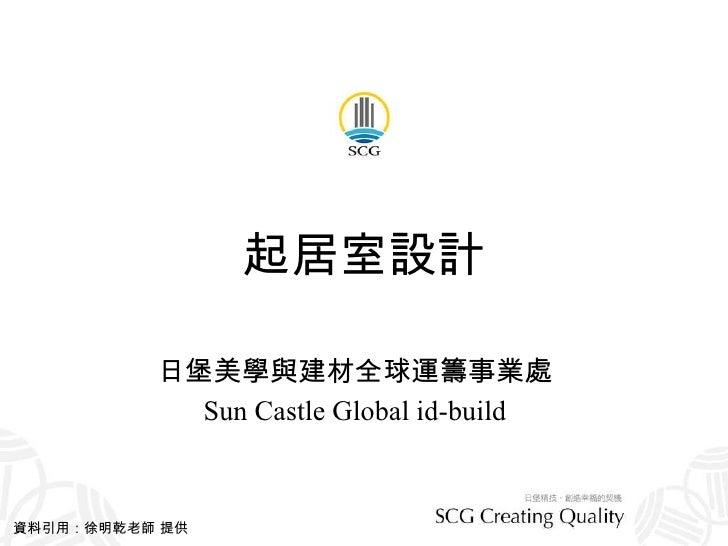 起居室設計 日堡美學與建材全球運籌事業處 Sun Castle Global id-build 資料引用:徐明乾老師 提供