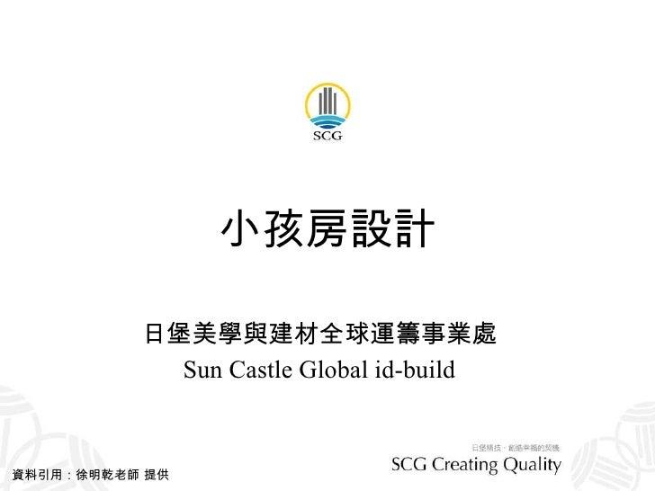 小孩房設計 日堡美學與建材全球運籌事業處 Sun Castle Global id-build 資料引用:徐明乾老師 提供