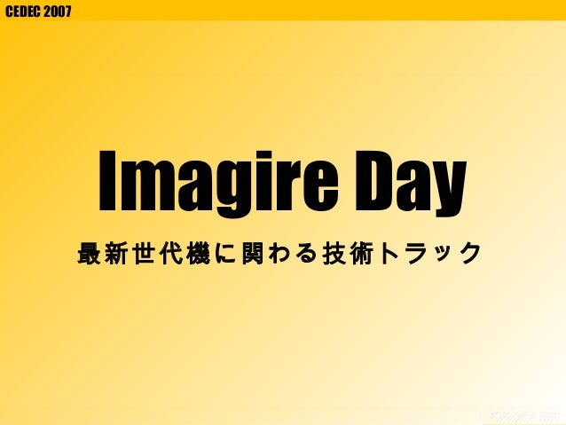 CEDEC 2007 Imagire Day1 CEDEC 2007 Imagire Day 最新世代機に関わる技術トラック