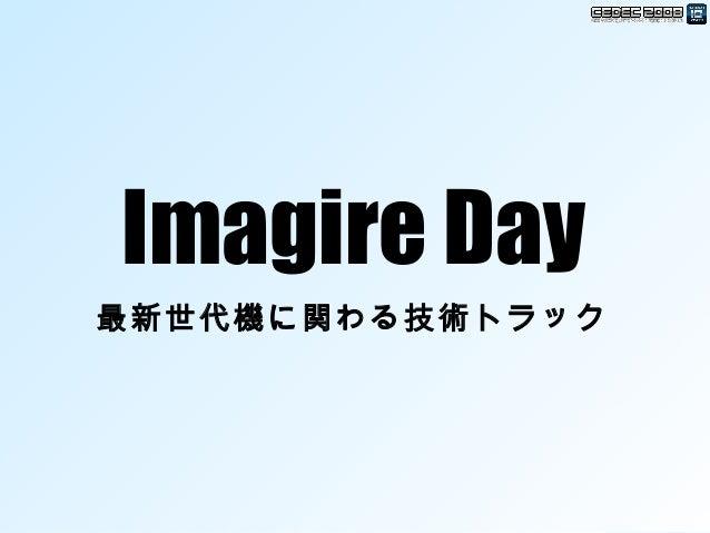 Imagire Day1 Imagire Day 最新世代機に関わる技術トラック