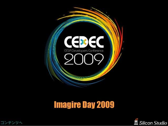 コンテンツへコンテンツへ Imagire Day 2009