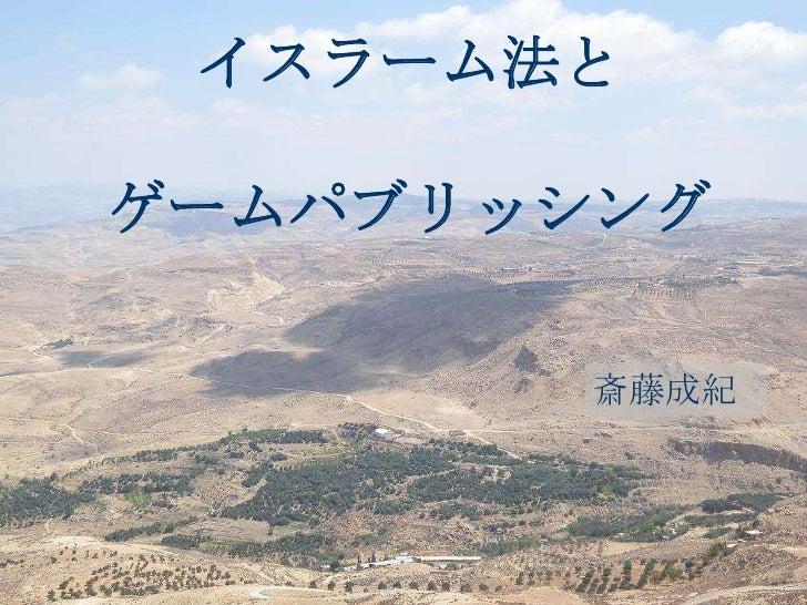 イスラーム法とゲームパブリッシング        斎藤成紀