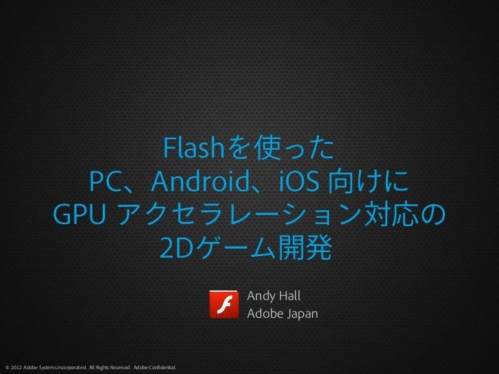 Flashを使った                      PC、Android、iOS 向けに                    GPU アクセラレーション対応の                          2Dゲーム開発    ...