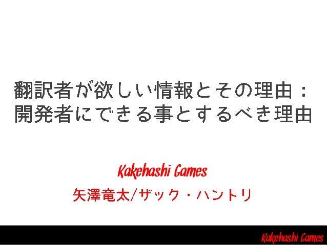 Kakehashi Games Kakehashi Games