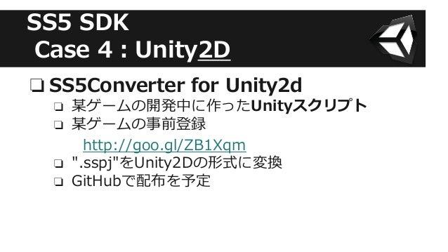 CEDEC2014 セッション資料「ヘキサドライブ流 OPTPiX SpriteStudio 最適化術!」