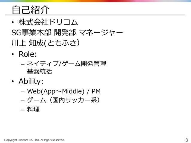 "[CEDEC2014]モバイルゲームにおける社内基盤開発と""実録"" Slide 3"