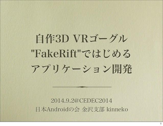 """自作3D VRゴーグル  """"FakeRift""""ではじめる  アプリケーション開発  2014.9.2@CEDEC2014  日本Androidの会 金沢支部 kinneko  1"""