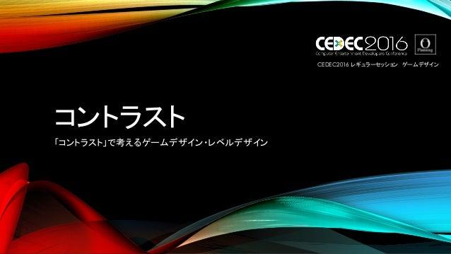 コントラスト CEDEC2016 レギュラーセッション ゲームデザイン 「コントラスト」で考えるゲームデザイン・レベルデザイン
