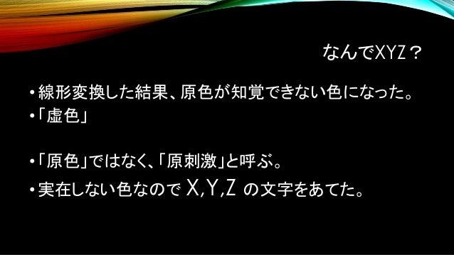 """""""xy色度図"""" • x = X / (X+Y+Z) • y = Y / (X+Y+Z) • z = Z / (X+Y+Z) • (x,y)と色を対応させた図。 • 超メジャー • 「xy色度図」 • z = 1-x-y"""