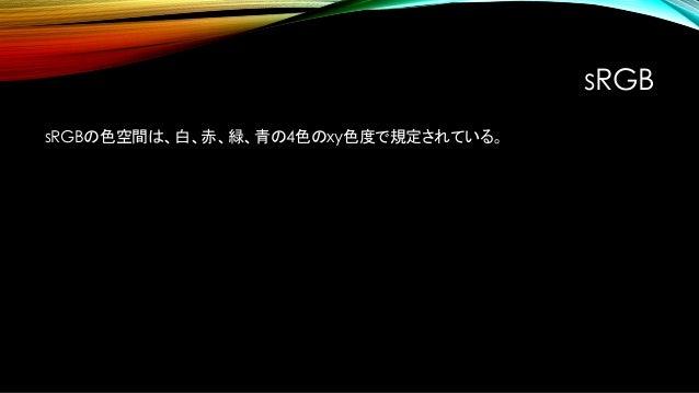 sRGB>XYZW R G B x 0.3127 0.64 0.30 0.15 y 0.3290 0.33 0.60 0.06