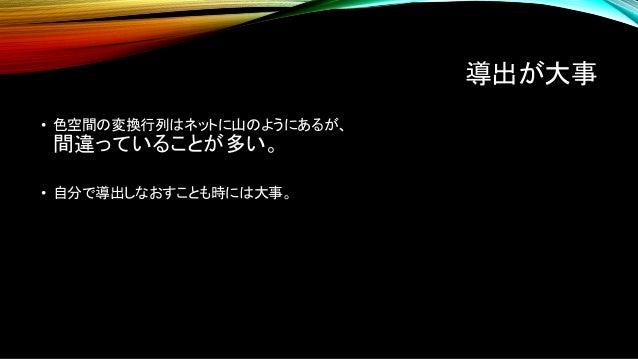 XYZ色空間との相互変換が できるようになった。