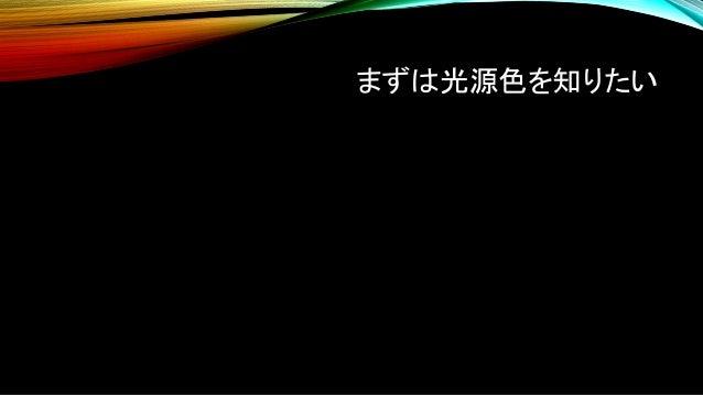 光源色の測定 •分光放射輝度計 • 放射輝度が計測できる。 • とても高い。 引用 http://organic.yz.yamagata-u.ac.jp/equipment.html