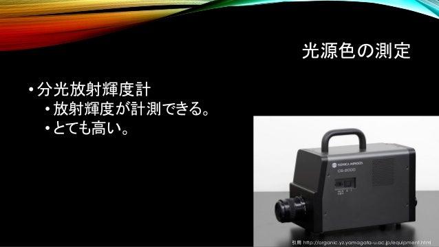 分光放射輝度計 • 最強 引用 http://organic.yz.yamagata-u.ac.jp/equipment.html