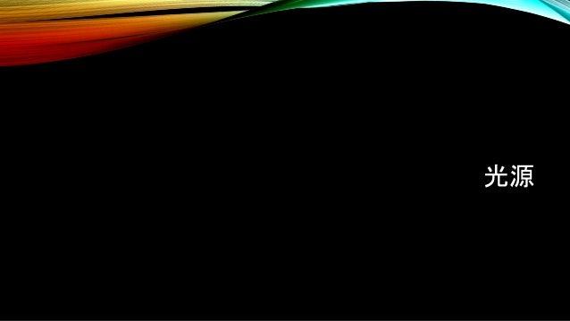 光がないと物体色が取れない • 物体色 = 光源スペクトル * 分光反射率 • 物体色を計測するためには、光源が必須。 • しかもスペクトルが既知である必要がある。