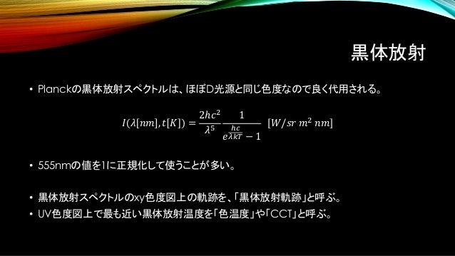 6500Kにおける比較 • 概形が一致。 • xy色度もほぼ一致。 • D65 / 0.312712 0.329008 • 黒体 / 0.313525 0.323627 0 0.2 0.4 0.6 0.8 1 1.2 0 20 40 60 80...