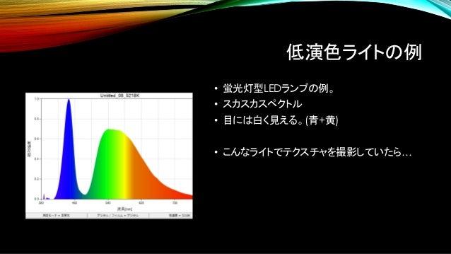 3波長蛍光灯 • 3ピークしかない • R9(赤演色)が計算不能 • オフィスの蛍光灯 • こんなライトで 色を見ていたら…