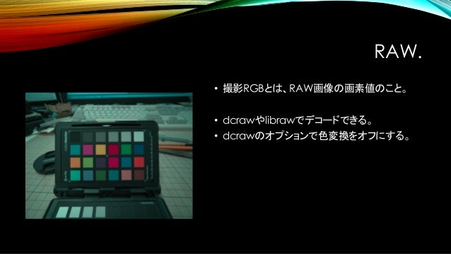 どうする? 撮影結果RGB = XYZからカメラ色空間( 撮影対象XYZ ) 撮影結果RGBは求まった。 撮影対象XYZを求めたい。