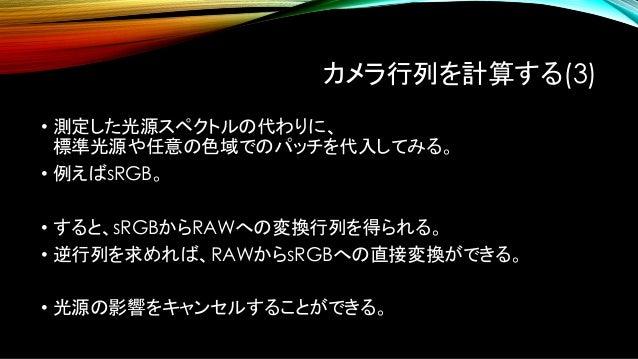 結果 • とあるカメラのRAWの例 • 白い線が色空間 sRGBよりも圧倒的に広い!