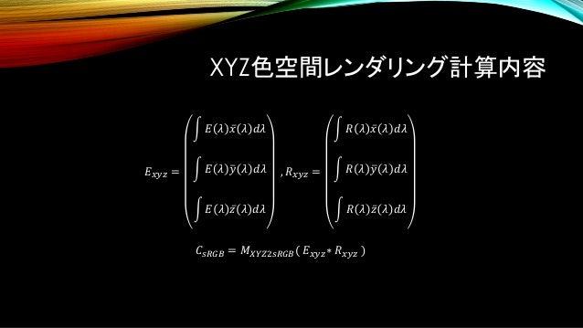 sRGB色空間レンダリング計算内容 𝐸𝑠𝑅𝐺𝐵 = 𝑀 𝑋𝑌𝑍2𝑠𝑅𝐺𝐵 න 𝐸 𝜆 ҧ𝑥 𝜆 𝑑𝜆 න 𝐸 𝜆 ത𝑦 𝜆 𝑑𝜆 න 𝐸 𝜆 ҧ𝑧 𝜆 𝑑𝜆 , 𝑅 𝑠𝑅𝐺𝐵 = 𝑀 𝑋𝑌𝑍2𝑠𝑅𝐺𝐵 න 𝑅 𝜆 ҧ𝑥 𝜆 𝑑𝜆 න 𝑅 𝜆 ത...